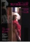 2007福岡公演イメージ
