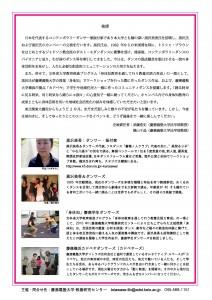 慶應Dance Liveイメージ