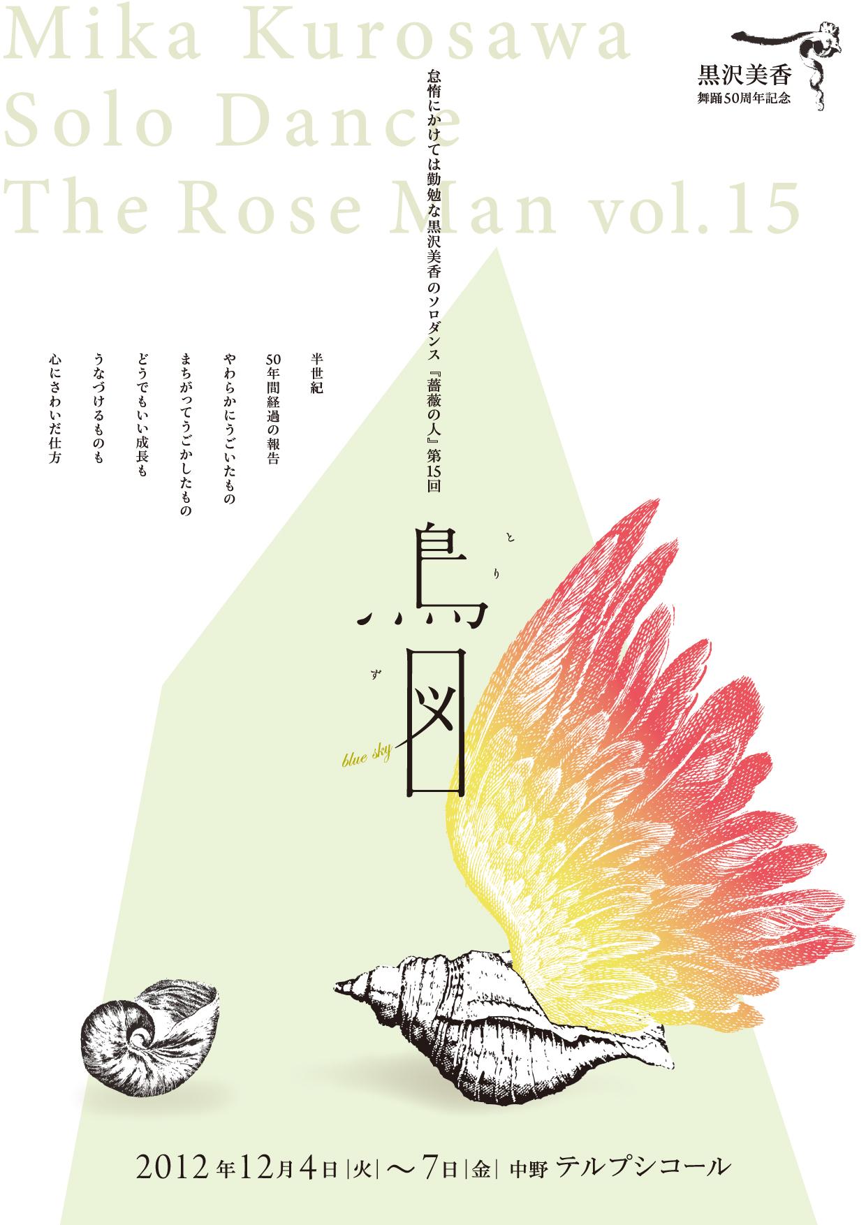 薔薇の人イメージ