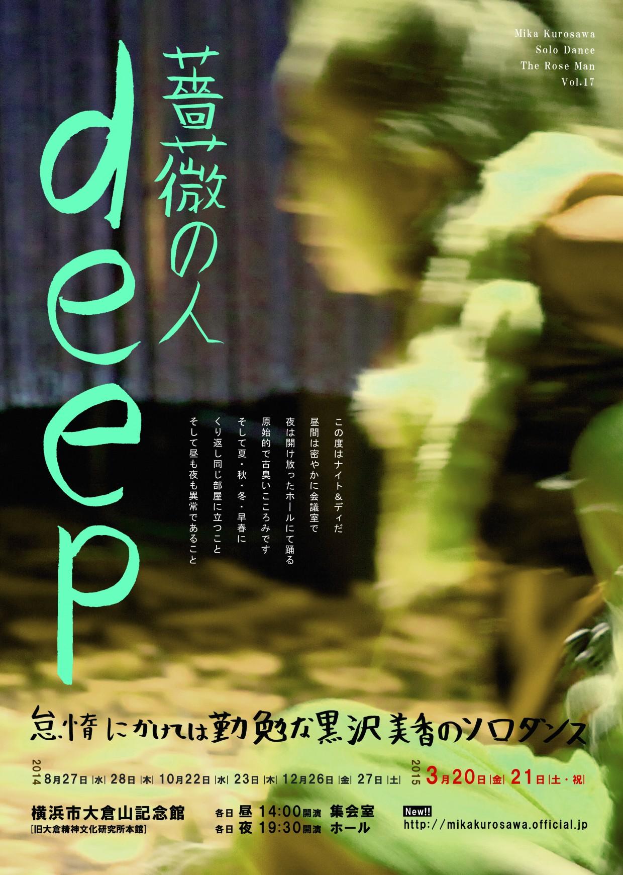 20150109baranohito_omote